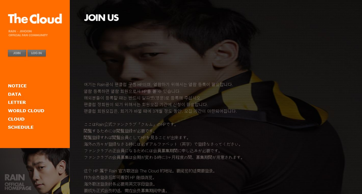 Rain's The Cloud (Fansite) in South Korea: HOW TO JOIN