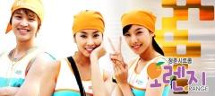 Orange_SBS