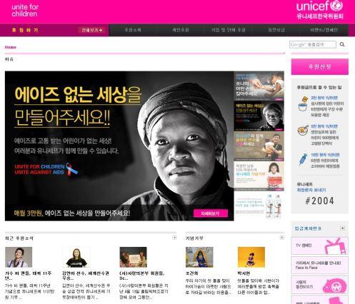 UNICEFKoreaFBRain11thDonationProject4_CUSA