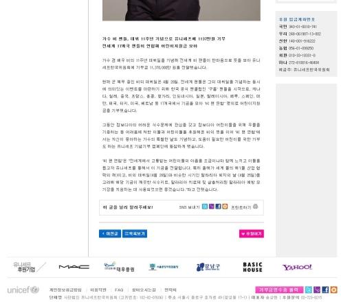UNICEFKoreaFBRain11thDonationProject7_CUSA