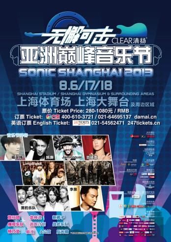 new shanghai sonic 主视觉6.25