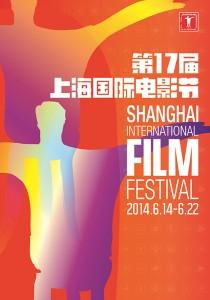 第17届上海国际电影节_副本