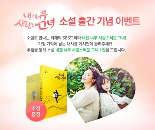 "Subject title translation: ""My Lovely Girl, The Novel Launch Event"" ^@@^"
