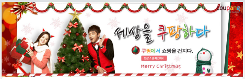 23-12-2011-coupang-new-blog-banner1