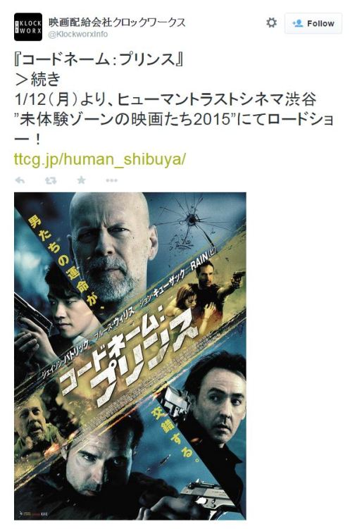 ThePrinceInJapanCWTwitter2_CUSA