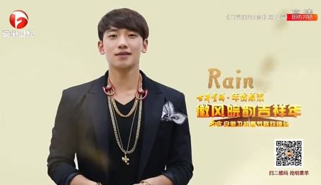 RainAnhuiTVmessage022015_CUSA