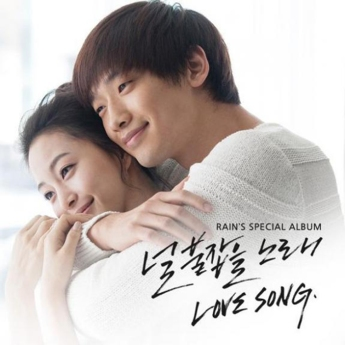 Love Song 3