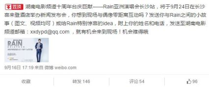 HunanTVRainTourPresscon_CUSA