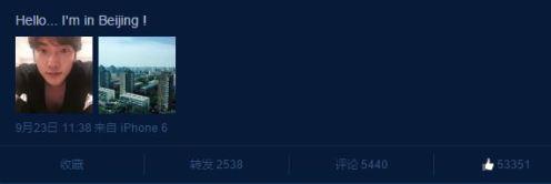 rainjihoonweibobeijing09232015_CUSA