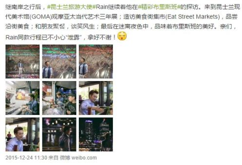 RainQueenslandWeibo12242015
