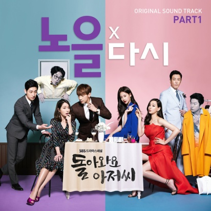 please-come-back-mister-ost-p1