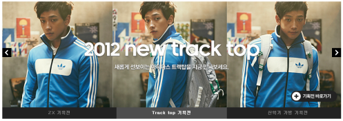 01-02-2012-adidas-2012-new-track-top-event2_firstlookcokr