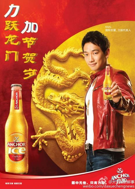 30-12-2011bi-rain-anchor-beer-poster
